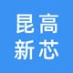 昆高新芯微电子(江苏)有限公司