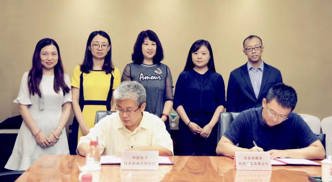 商汤科技与中国电子标准化研究院达成合作,将引领AI应用发展