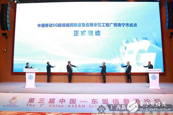 广西南宁正式启动,中国移动5G规模组网建设项目
