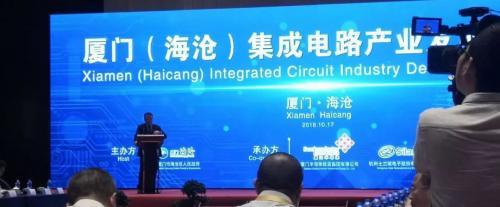 士兰微与封测三巨头探讨中国集成电路新发展