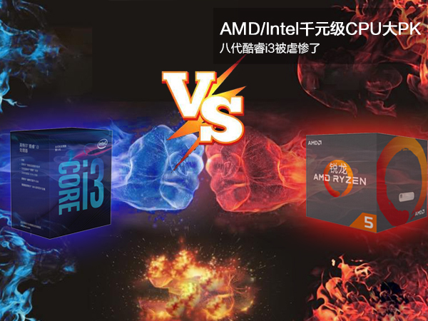 AMDRyzen51400和Inteli3-8100哪个最好