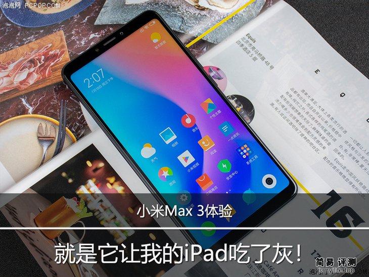 小米Max3评测 全面屏同样给了超大屏手机一个新的契机