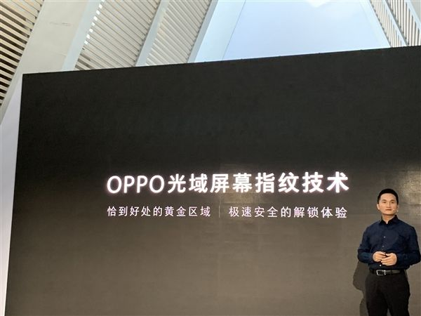 再次革新生物识别体验 OPPO光域屏幕指纹技术发布:今年商用