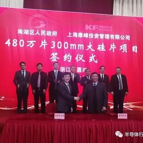 300mm硅片项目落户嘉兴,计划年产480万片