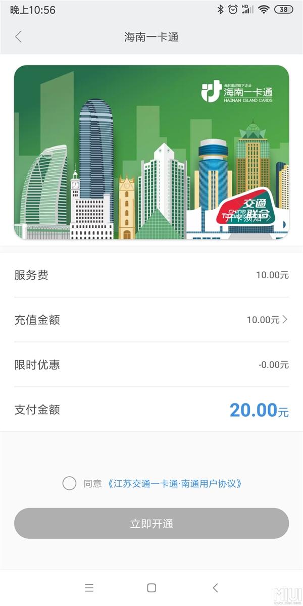 小米手环3 NFC新增四种公交卡:有你的城市吗?
