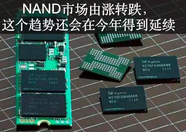 AI芯天下丨行业丨2019年NAND Flash产业大洗牌