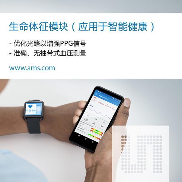 艾迈斯半导体推出新型智能健康传感器,使移动消费设备具备医疗级心血管监控功能