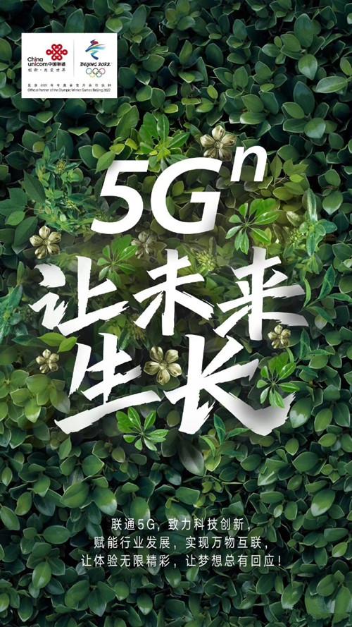 解析:中国联通的5G全战略