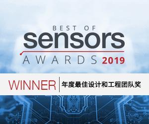 """AMS再斩殊荣,被Sensors Expo授予 """"最佳传感器创新奖""""和""""最佳设计和工程团队""""两项桂冠"""