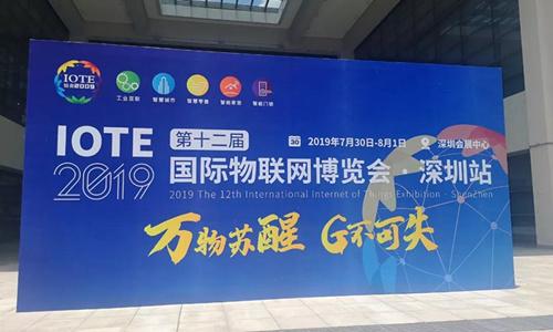 """2019深圳物联网展盛大开幕 虹识技术凭借""""硬""""实力圈粉"""