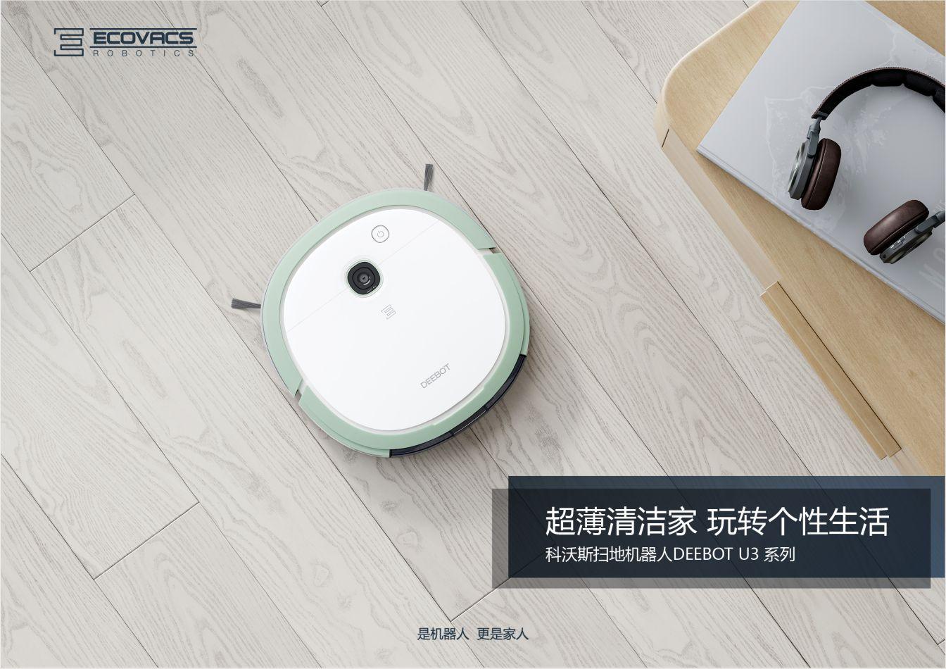 时尚超薄规划清扫也能拖 年轻人新选择 科沃斯DEEBOT U3扫地机器人上线