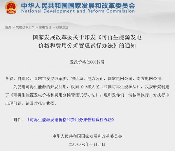 最新研究发现:中国太阳能发电已比电网供电便宜