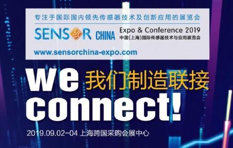 ISweek工采网诚邀您参加2019中国(上海)国际传感器技术与应用展览会