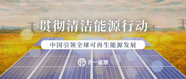 """中国贯彻""""清洁能源行动"""" 引领全球可再生能源发展"""