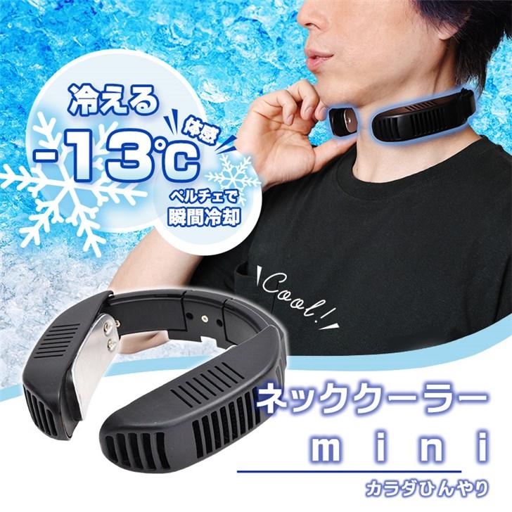日本公司发明项圈空调:可急速降温13度,售价不到500块