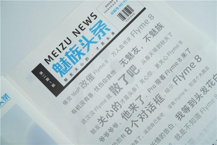 魅族Flyme 8 发布会官宣8月28日!邀请函还是一沓报纸