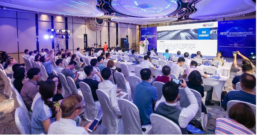 预见·北斗新时空智能产业论坛暨烟台(上海)产业资源对接会在上海盛大举行