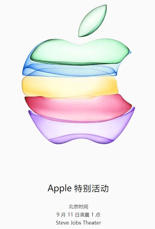 苹果发布会时间 苹果发布会时间定档9月11日