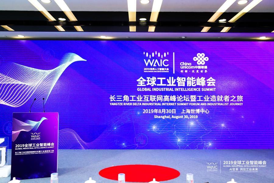 """2019全球工业智能峰会   长三角制造业""""抱团"""",企业智能化路径各异"""