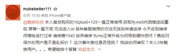 前方高危!网曝Flyme 8内测推送导致手机变砖