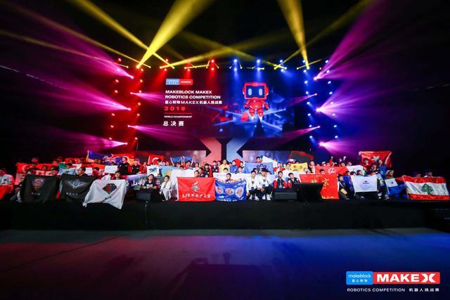 2019童心制物MakeX机器人挑战赛总决赛正式开幕,AI主题打造科技盛宴