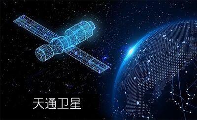 中国电信正式提供天通卫星通信服务,启用1740号段