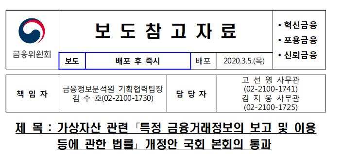 加密货币在韩国合法将会带来什么