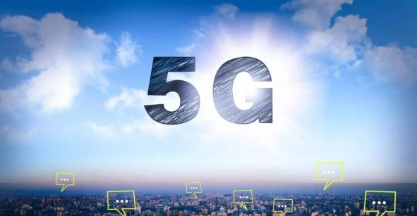 5G的发展将会给存储行业带来什么