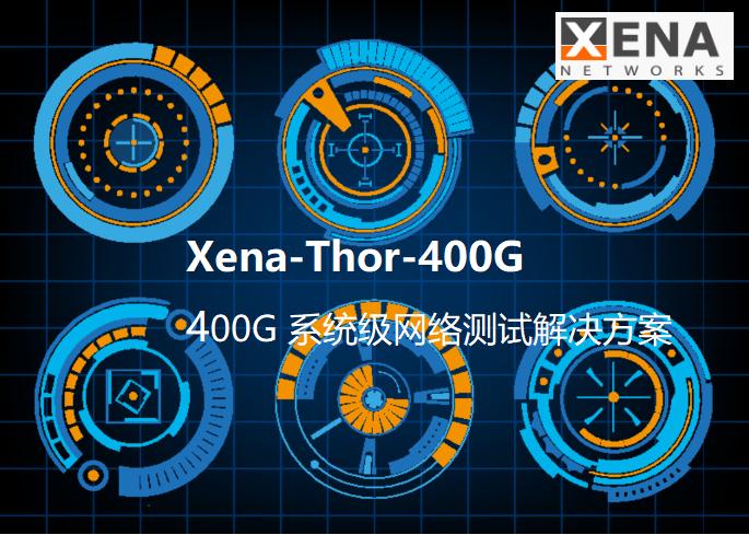 信雅纳Xena-400G PAM4网络测试仪