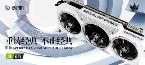 影驰RTX 2060 SUPER HOF Classic免费送?快来看看!