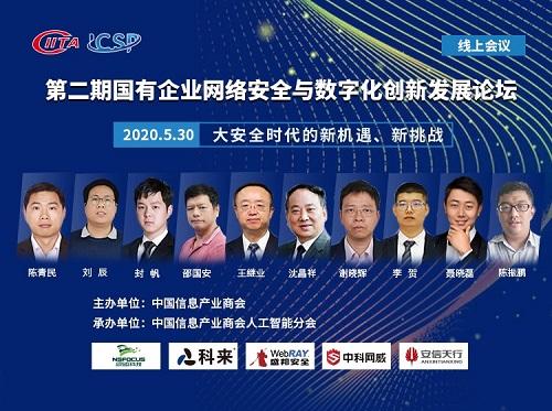 020第二期国有企业网络安全与数字化创新发展论坛成功召开