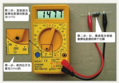 利用万用表如何测量电阻器的阻值